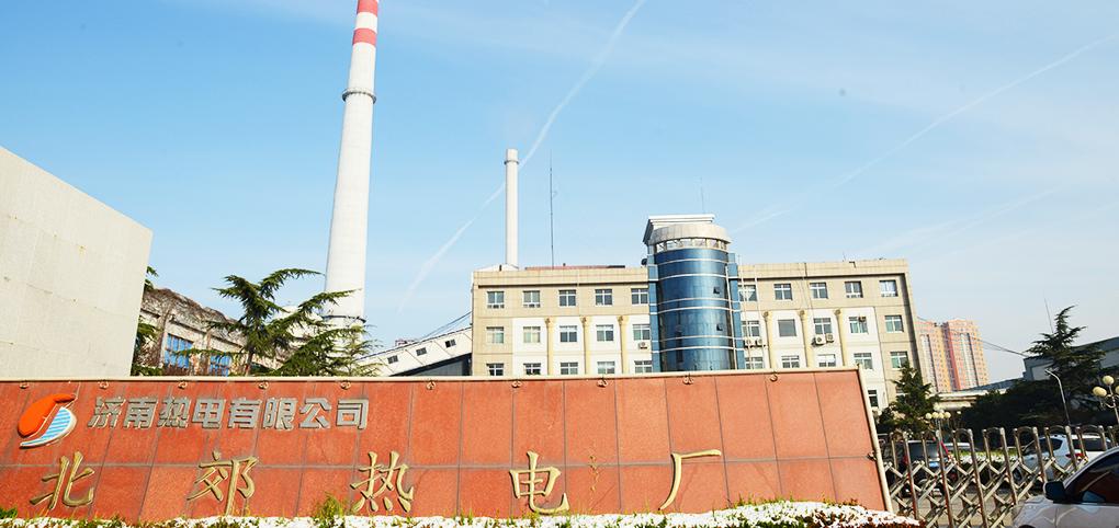 济南北郊热电厂燃煤烟气深度降污余热回收项目