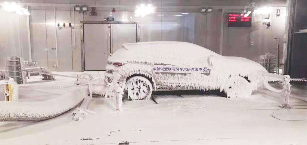 中国汽车技术研究中心有限公司汽车风洞实验项目