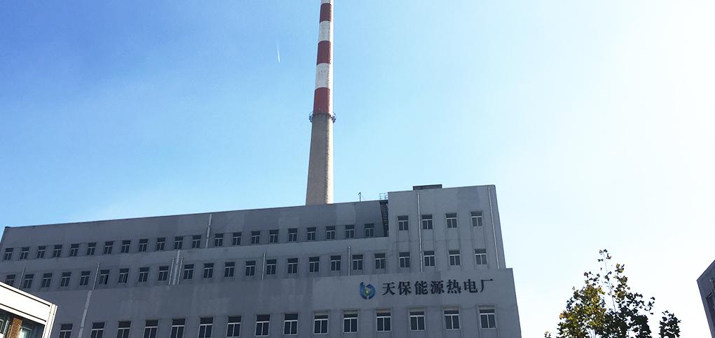 天津天保海港热电厂 全年运行的燃煤烟气余热回收项目