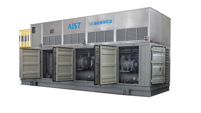 AIST二氧化碳模块机组